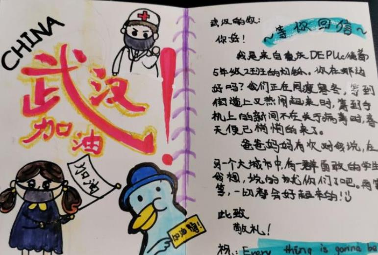 """重庆巴南区与湖北武汉""""两地娃"""" 开展线上文化交流活动"""