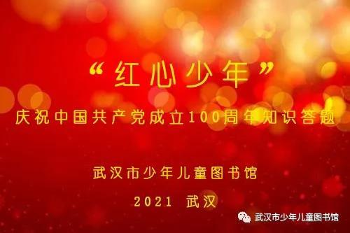 """武汉市组织开展""""红心少年""""庆祝中国共产党成立100周年知识答题活动"""